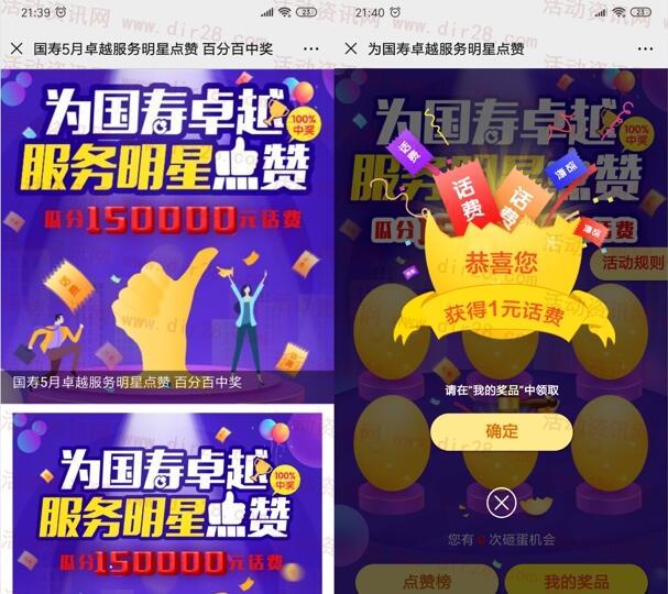 中国人寿为卓越服务明星点赞抽15万手机话费 亲测中1元