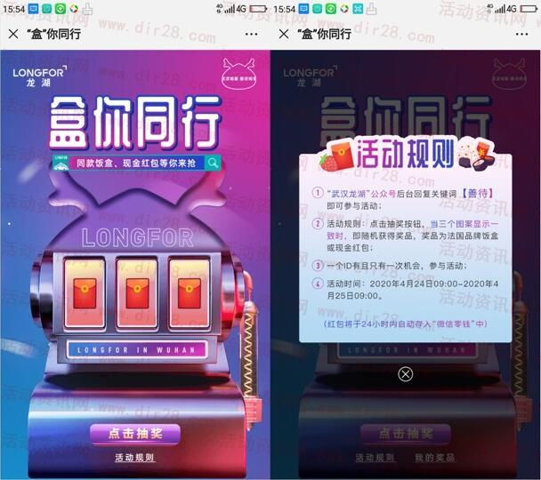 武汉龙湖善待礼盒你同行抽1-2元微信红包、法国品牌饭盒