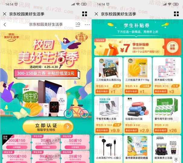 京东1元购买1个月腾讯视频会员 0.9元撸实物商品包邮