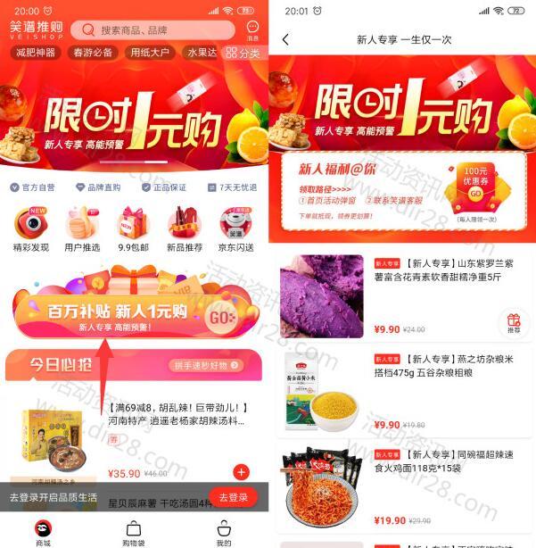 笑谱推购app下载1元撸30包手帕纸、3把厨房多功能刨刀