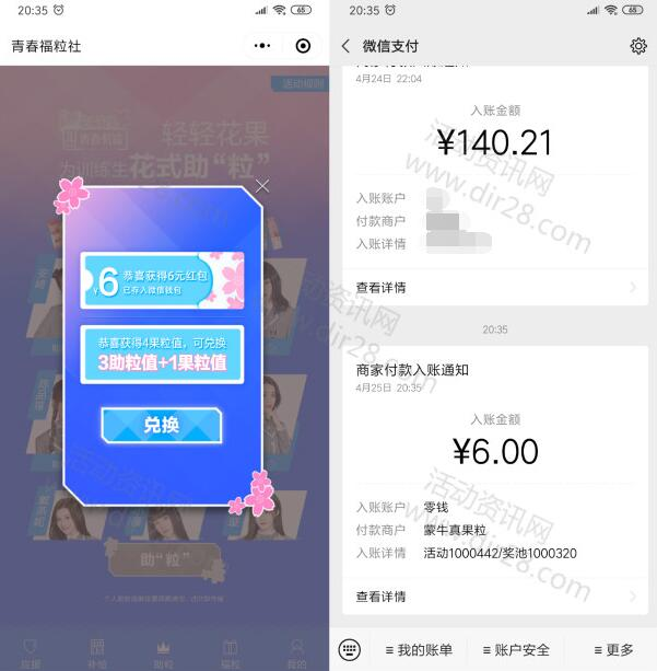 真果粒青春福利社送6元微信红包 共10万个红包推零钱