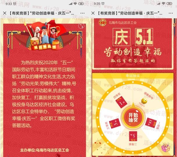 乌达区总工会劳动创造幸福答题抽1-15元微信红包奖励