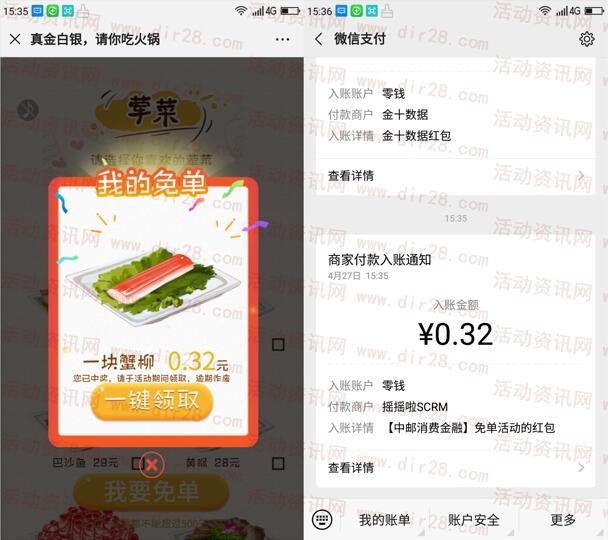 中邮消费金融请你吃火锅抽随机微信红包 亲测中0.32元