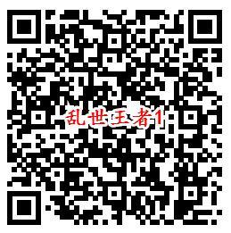 乱世王者QQ新一期2个活动试玩领取1-188个Q币奖励