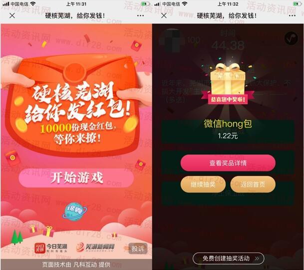 芜湖新闻网硬核芜湖答题抽1万个微信红包 亲测中1.22元
