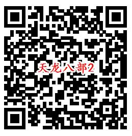 天龙八部QQ新一期2个活动试玩领取1-288个Q币奖励