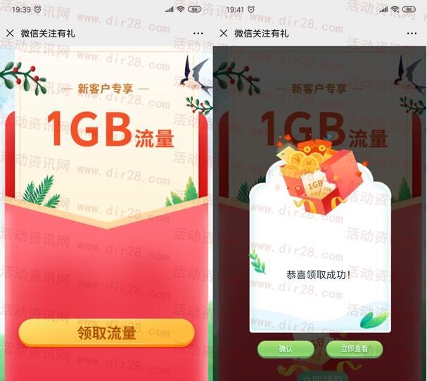 中国移动关注有礼领取1G手机流量日包 需手动兑换使用