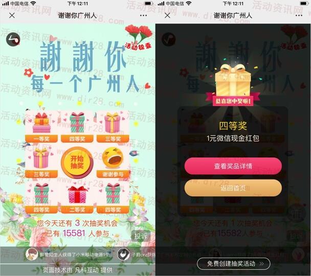 中国广州发布谢谢你广州人抽1元微信红包、小米移动电源
