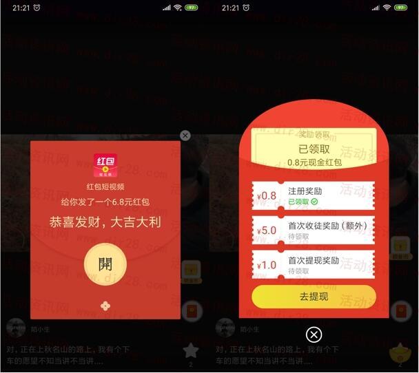 红包短视频下载直接提现1元微信红包 每天提0.5元秒推