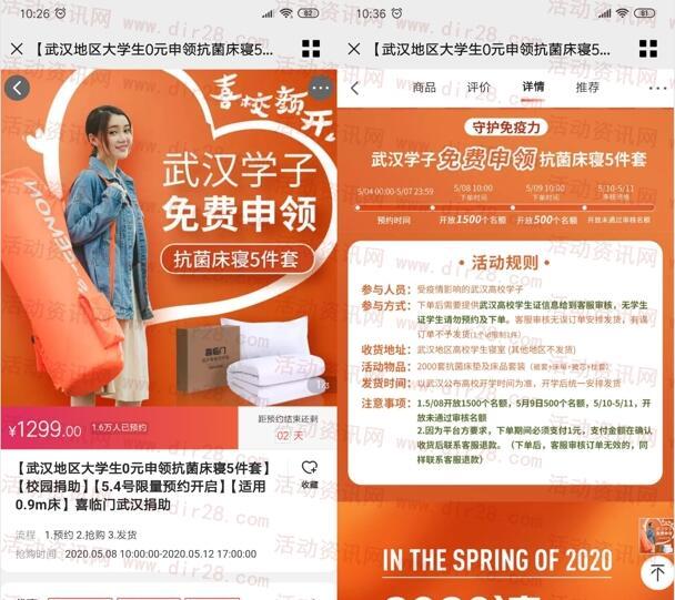 武汉大学生预约0元申领喜临门抗菌床寝5件套 每天限量