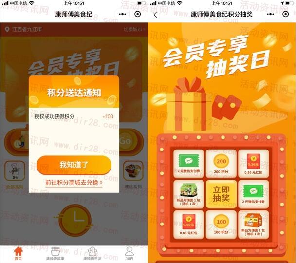 康师傅美食纪会员专享活动抽0.36-0.88元微信红包奖励