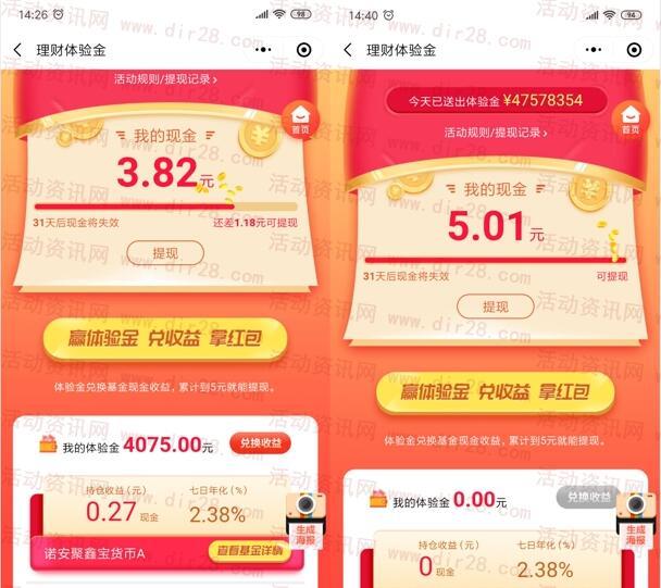 中信建投小店分享好友助力送随机微信红包 满5元提现