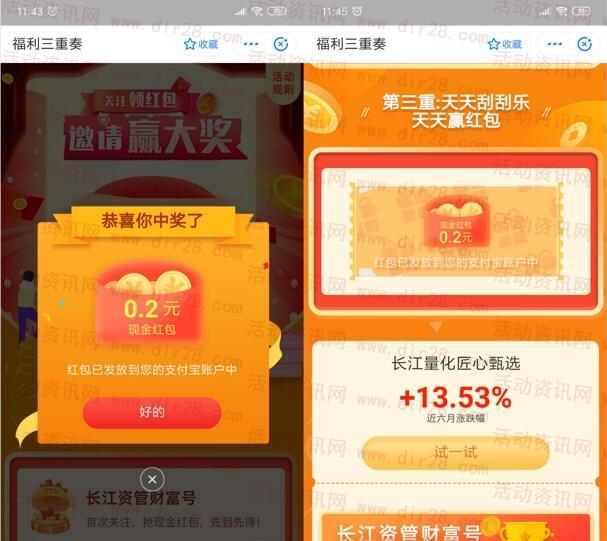 支付宝长江资管关注抽最高888元支付宝现金 亲测中0.4元