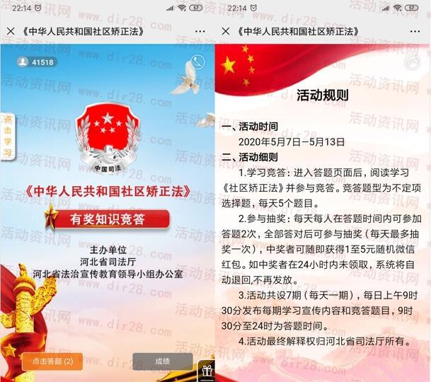 河北司法行政在线社区矫正法答题抽1-5元微信红包奖励