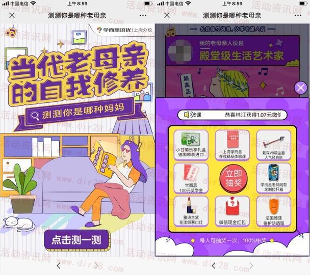 上海学而思母亲节专宠壕礼抽随机微信红包、实物奖励