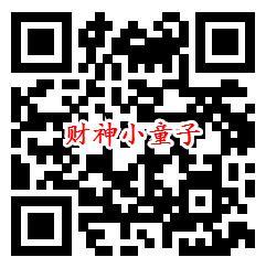 财神赐福、招财农场3个活动领取0.9元微信红包秒推送