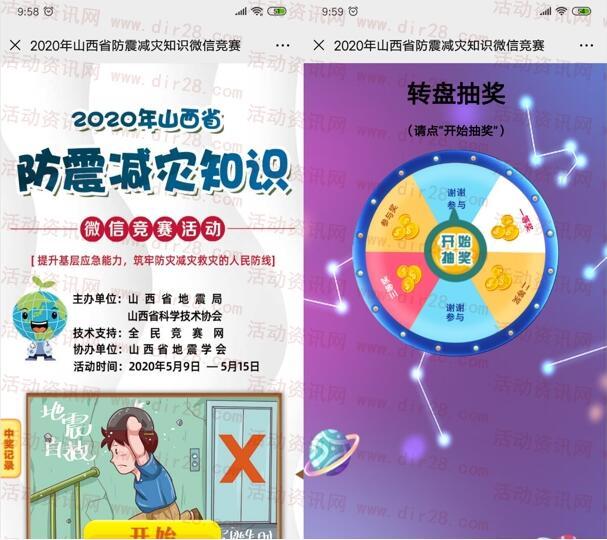 山西省地震局防震减灾知识赛活动抽随机微信红包奖励