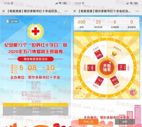 鄂尔多斯红会世界红十字日答题抽6000个微信红包奖励