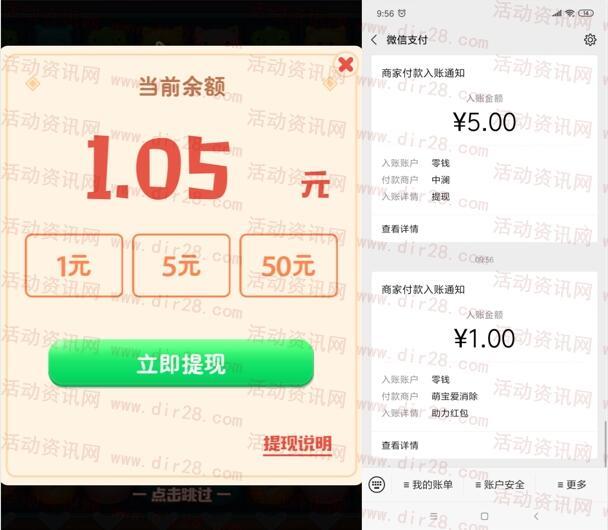萌宝爱消除简单玩5局领取1元微信红包 亲测秒到账零钱