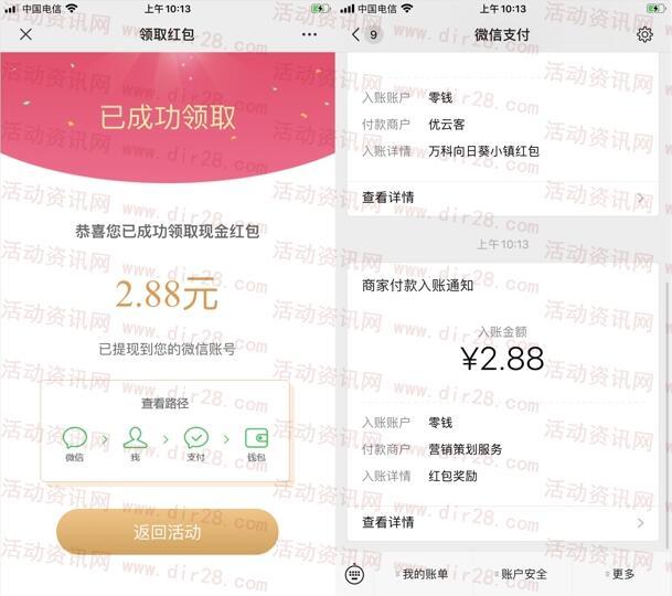 微渝中防灾减灾知识抽2-8.88元微信红包 亲测中2.88元