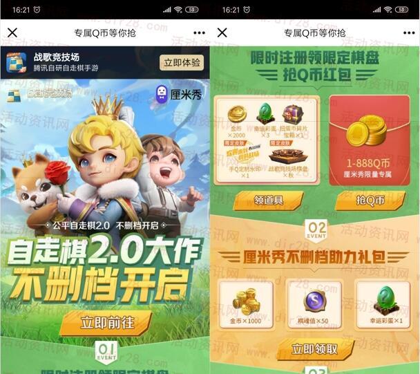 战歌竞技场QQ手游下载试玩领取1-888个Q币 数量限量