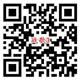 战歌竞技场微信端3个活动试玩领取1-88元微信红包奖励