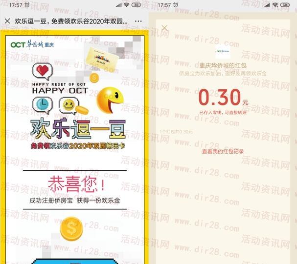 重庆华侨城欢乐逗一豆活动抽8万个微信红包 亲测中0.3元