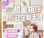 QQ炫舞QQ新一期3个活动手游送1-30元现金红包奖励