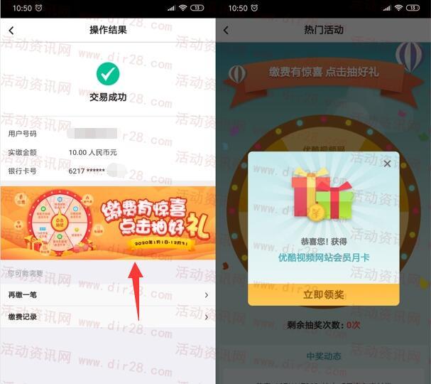 中国银行缴费有惊喜抽腾讯视频/爱奇艺会员、5元京东券