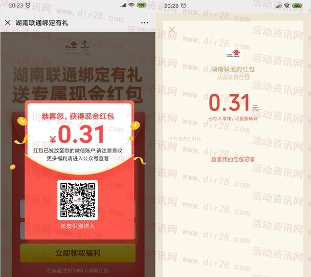 湖南联通关注送专属红包抽随机微信红包 亲测中0.31元