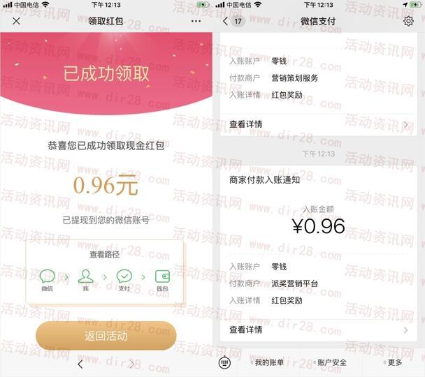 榆林疾控中心全民营养周抽随机微信红包 亲测中0.96元