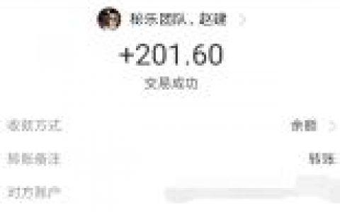 秘乐短视频继续到账301元支付宝现金 每个秘豆已涨到20元