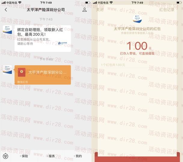 太平洋产险深圳分公司注册送1-200元微信红包 亲测中1元