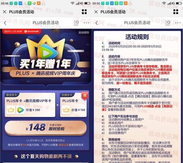 148元开通2年京东PLUS会员+1年腾讯视频会员 限时活动