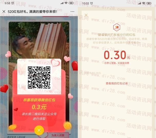 建设银行广东省分行爱心点赞抽0.3-520元微信红包奖励