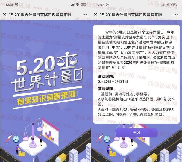 张家港市场监管世界计量日答题抽1万元微信红包奖励