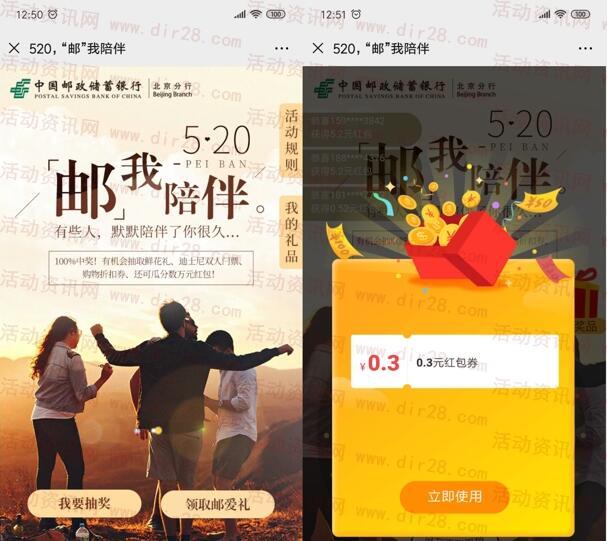 邮储银行北京分行邮我陪伴抽万元微信红包 亲测中0.3元