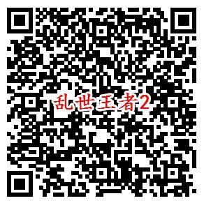 乱世王者微信新一期手游试玩领取1-188元微信红包奖励