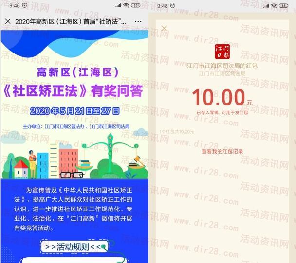 江门高新社区矫正法问答抽1-100元微信红包 亲测中10元