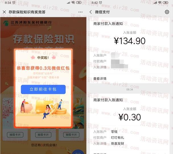 江苏沭阳东吴村镇银行答题抽随机微信红包、500元京东卡