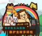广东科技报林业科普知识挑战抽随机微信红包、景区门票