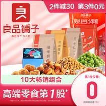 良品铺子零食大礼包+TCL空气循环扇+云南三七植物牙膏
