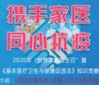 重庆健康教育携手家庭同心抗疫抽1-20元微信红包奖励