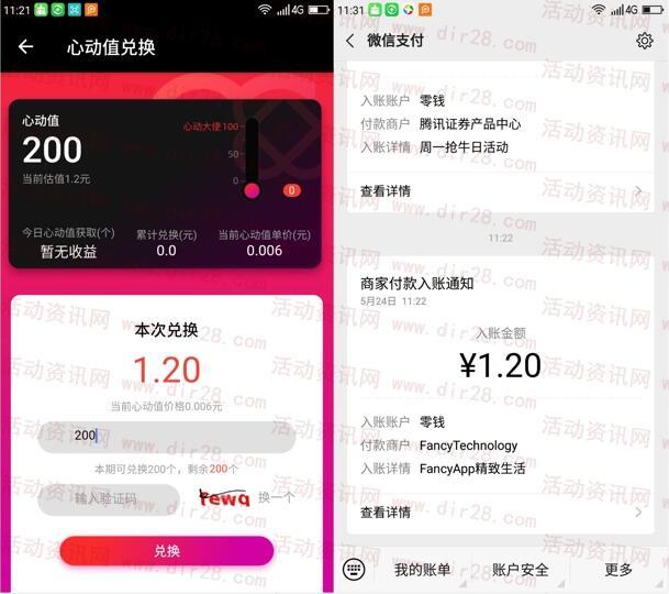Fancy点赞领取1.2元微信红包 需下载APP提现秒推零钱