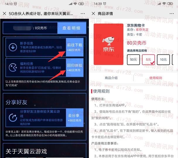 天翼云游戏简单试玩送80贝壳币 可直接兑换5元京东卡