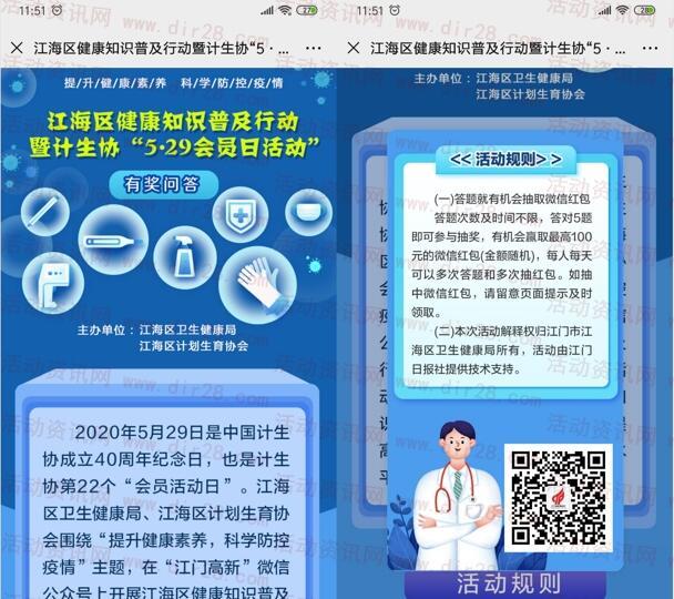 江门高新5.29会员日活动答题抽1-100元微信红包奖励