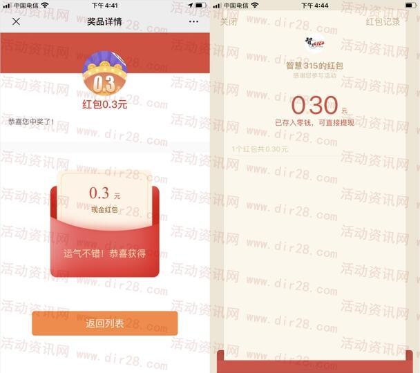 淮安消费者口腔医院问卷调查抽0.3-31元微信红包奖励