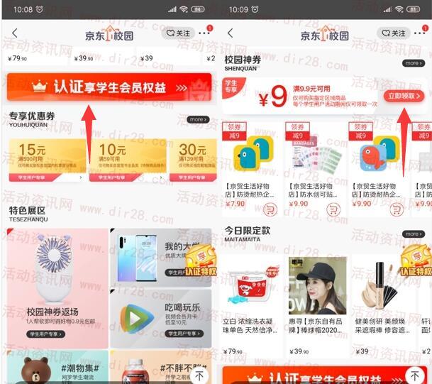 京东学生认证0.9元购买实物包邮 免费领取满9.9减9元券