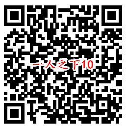 一人之下手游QQ端12个活动送5-1888个Q币、现金红包