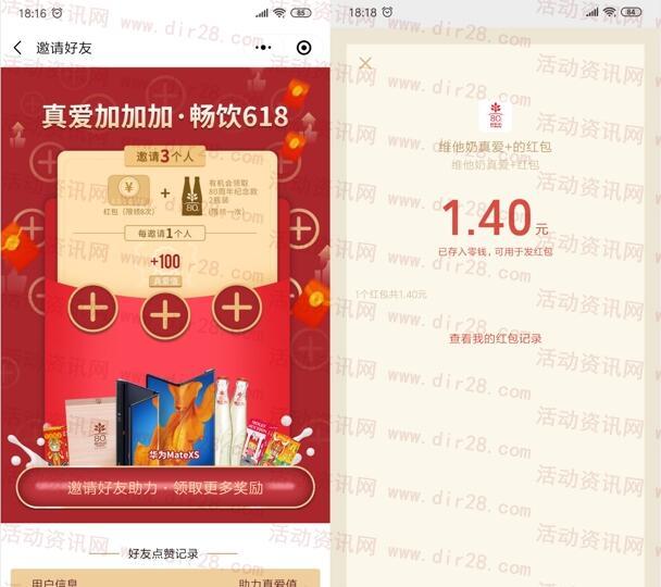 维他奶真爱+畅饮618送0.3-6.18元微信红包 亲测1.4元